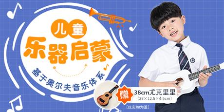 【1-6岁孩子儿童乐器启蒙】仅需29.9元,下单免费赠送一把【尤克里里】,30节高清视频课+13种乐器教学,做好音乐启蒙,养出有情趣、懂音乐的小孩!