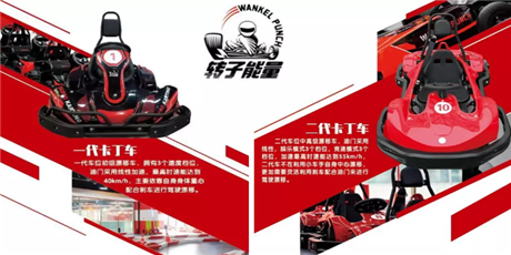 【两店通用·转子能量】在重庆渝中区儿童休闲榜排行第①的【室内儿童卡丁车】来啦!低至29.9元就可以体验3圈卡丁车带来的速度与激情!