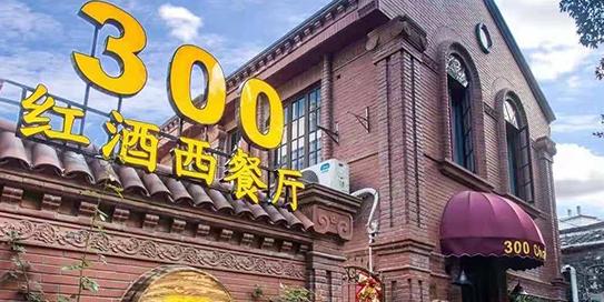 【300红酒西餐厅】感受生活的仪式感!现29.9/39.9元享门市价96/192【单/双人套餐】甜品+马卡龙+面包+水果+咖啡...
