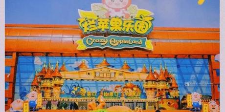 【无需预约•烂苹果乐园】欢迎来到快乐星球,仅99元享门市价160元成人儿童同价票!杭州烂苹果乐园,充满童话色彩的世界让大朋友小朋友都撒欢儿的玩耍~。